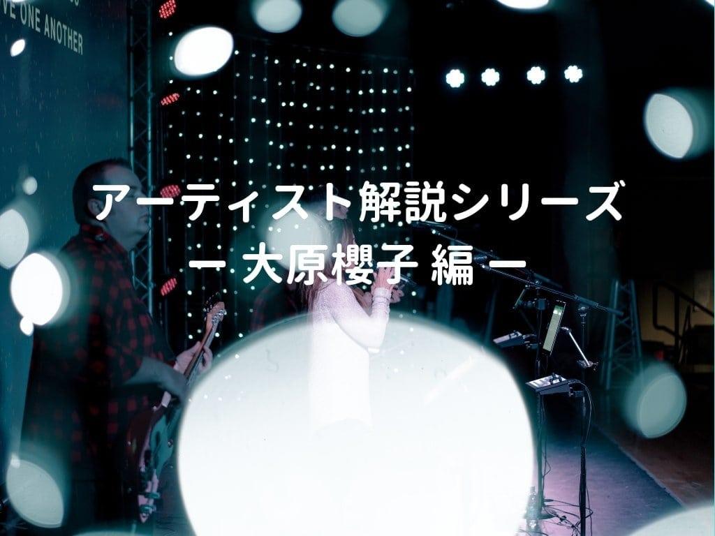 大原櫻子 アーティスト解説