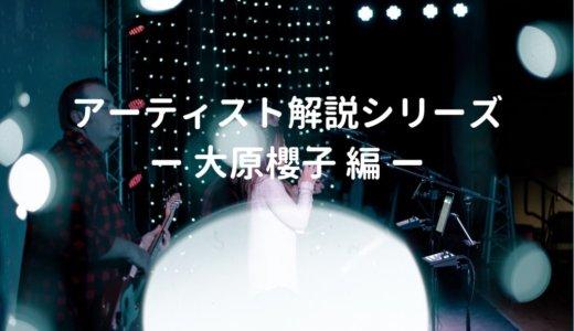 大原櫻子の使用ギター、使用機材と弾き語りの難易度・ポイントを解説