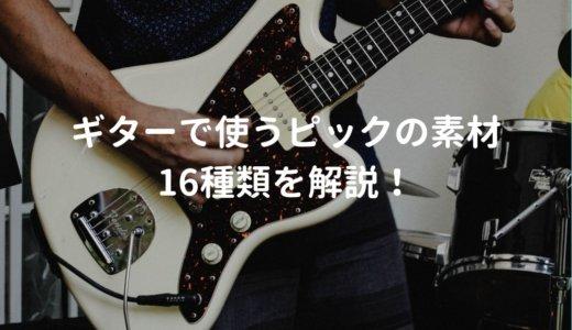 ギターピックの素材 16種類について材質や特徴を解説する