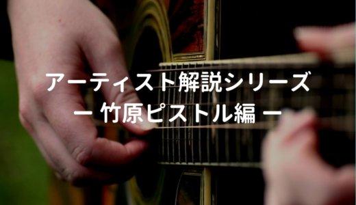 竹原ピストルの使用ギター、使用機材と弾き語りの難易度・ポイントを解説