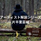 片平里菜 アーティスト解説