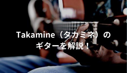 タカミネ(Takamine)のエレアコ(アコギ)の種類とおすすめギターを紹介する