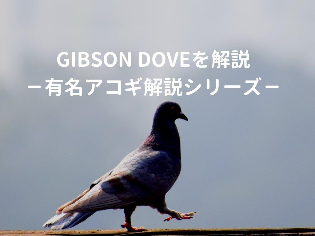 Gibson Doveを解説