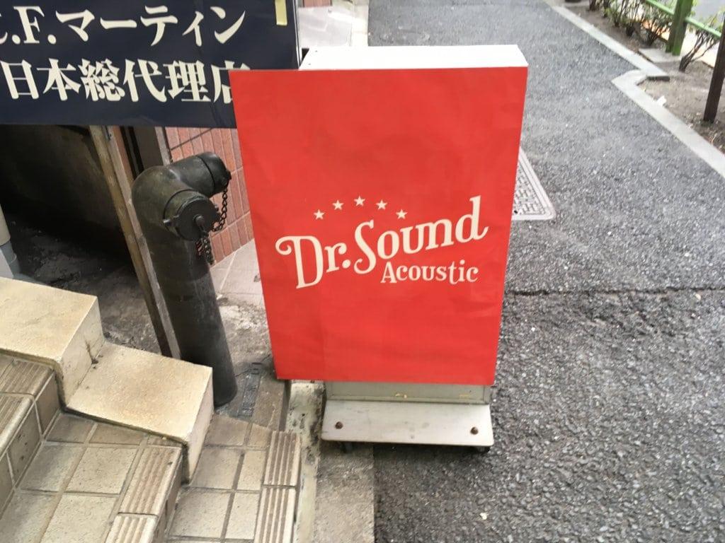Dr.Sound
