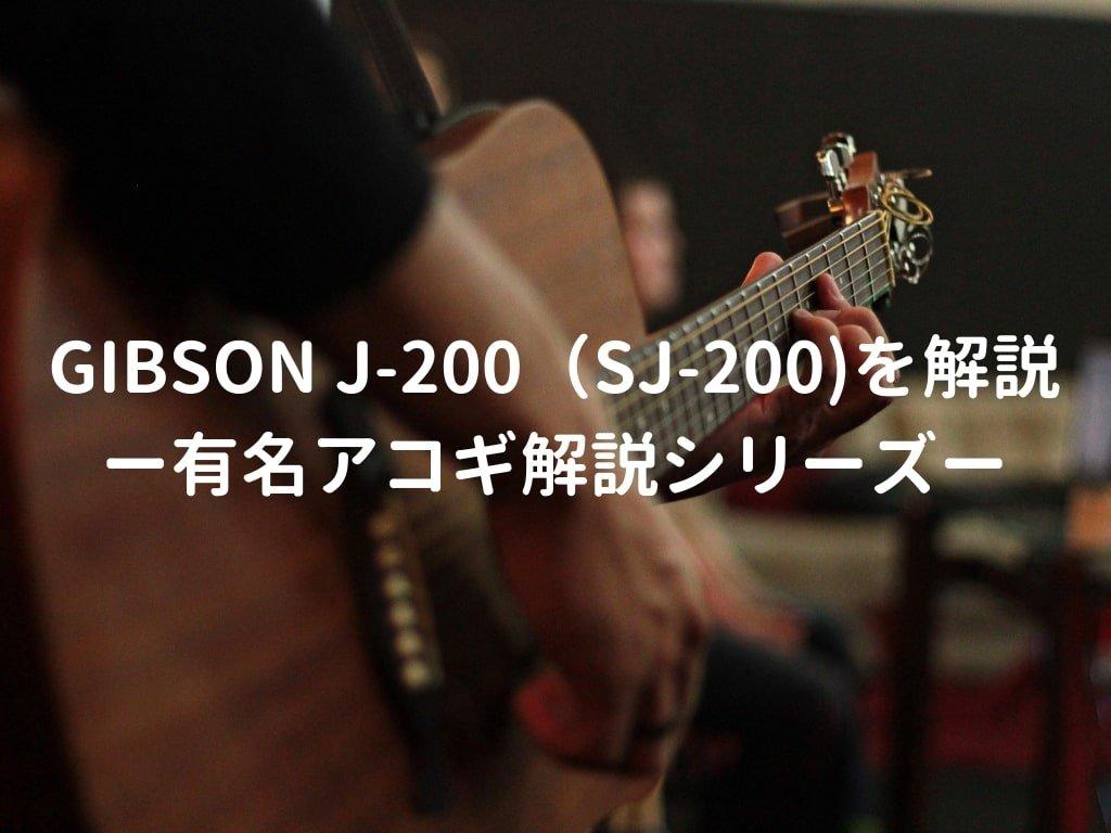 Gibson J-200 解説