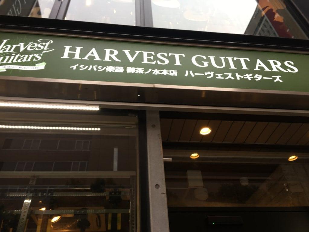 ハーベストギターズ