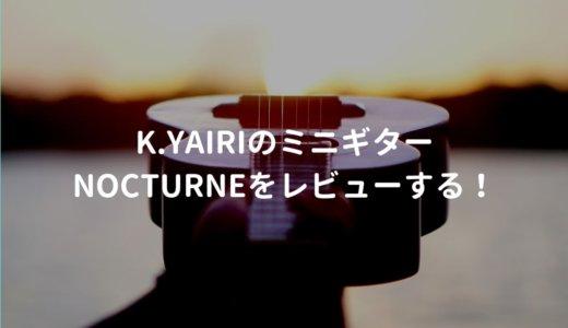 K.Yairi Nocturne(ヤイリ ノクターン) メインで使える本格的なミニギターをレビューする