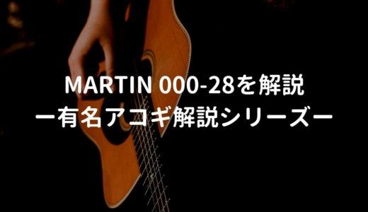 Martin 000-28(マーチン トリプルオー28)の特徴を年代別で解説 -有名アコギ解説シリーズー