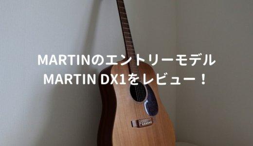 Martin DX1(DX1AE)をレビュー。Martinギターのエントリーモデルの実力とは