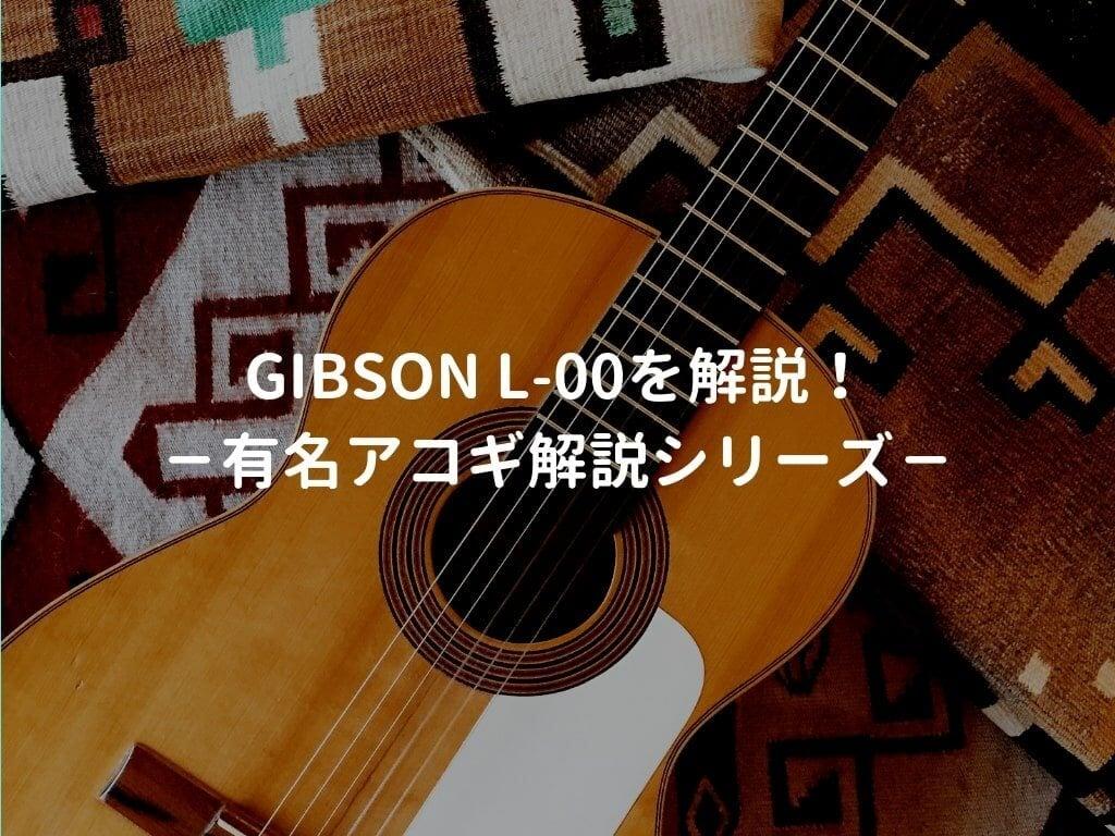 スモールボディのギター