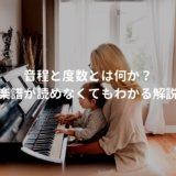 ピアノを弾く母親と子供