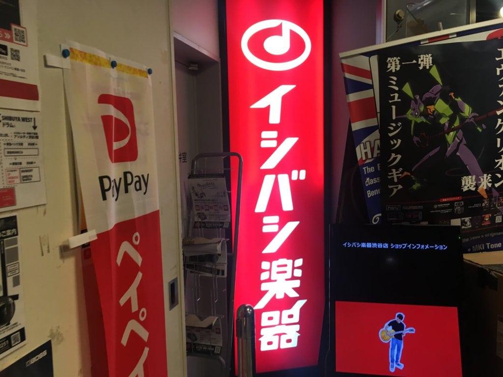 イシバシ楽器 渋谷店