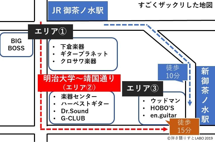 御茶ノ水駅 地図②