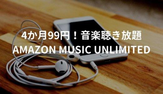 【2020/1/6まで】4か月99円!Amazon Music Unlimitedで音楽探しの旅に出よう