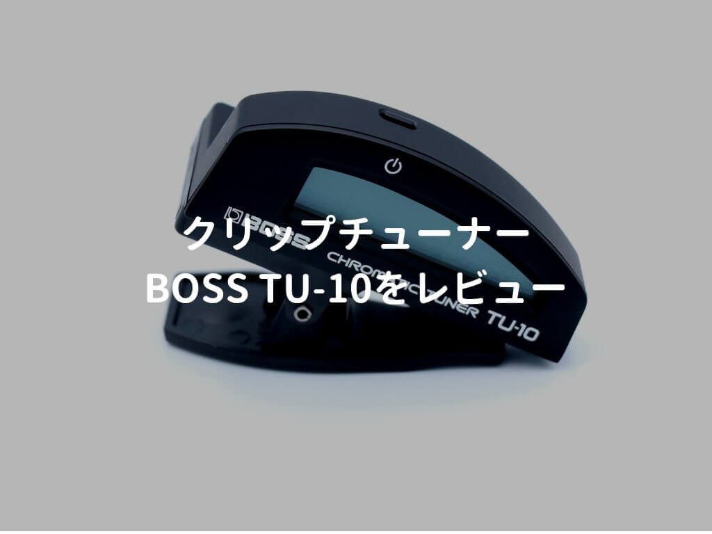 BOSS TU-10
