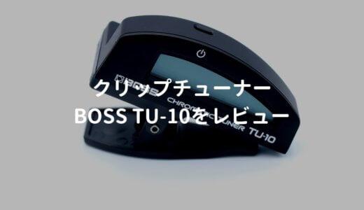 BOSSTU-10をレビュー。定番メーカーBOSSのクリップチューナー