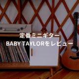 Taylorギターと部屋