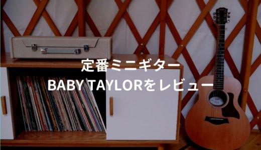 Baby Taylor(ベイビーテイラー)をレビュー。本格的な音楽活動に使えるミニギター