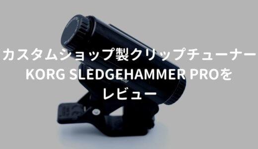 KORGSH-PRO(Sledgehammer Pro)をレビュー。KORGカスタムショップ製のクリップチューナー