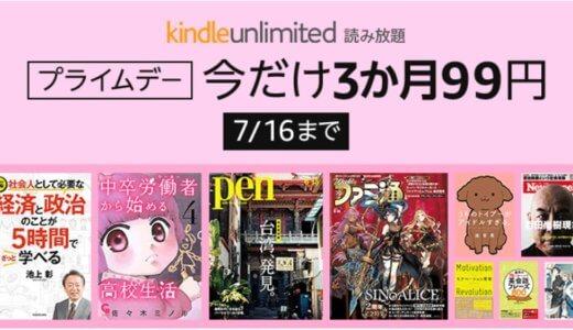 【2019/7/16 まで】3か月99円!Kindle Unlimitedで定番の音楽書籍を読み尽くそう【プライム会員限定】