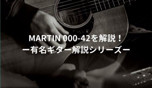 Martin 000-42(マーチン トリプルオー42)の特徴を年代別で解説 -有名アコギ解説シリーズー
