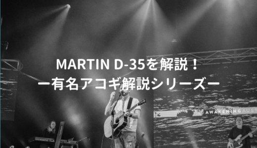 Martin(マーチン) D-35とはどんなギターなのか?年代別でD-35の仕様を解説 -有名アコギ解説シリーズー