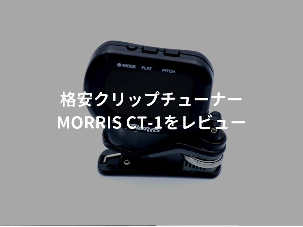 Morris CT-1