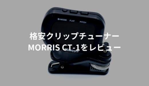 Morris(モーリス) CT-1をレビュー。1,000円未満で買えるコスパ最高のクリップチューナー