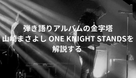 山崎まさよし ONE KNIGHT STANDSの音源とギタースコアを解説。弾き語りアルバムの金字塔というべき名盤