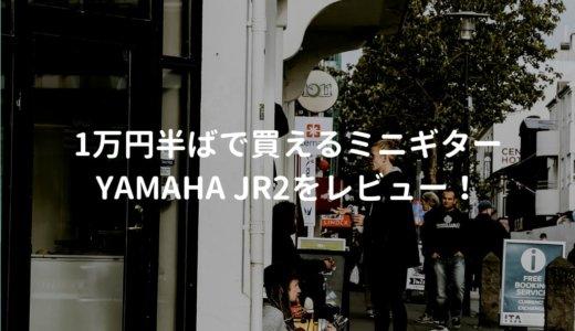 YAMAHA(ヤマハ)JR2をレビュー。1万円台で買えるヤマハのミニギター