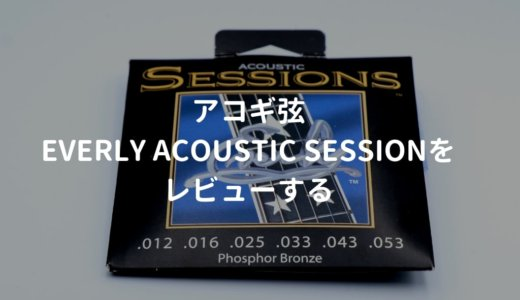 EVERLY(エバリー) ACOUSTIC SESSIONをレビュー。少し高級な高音質アコギ弦