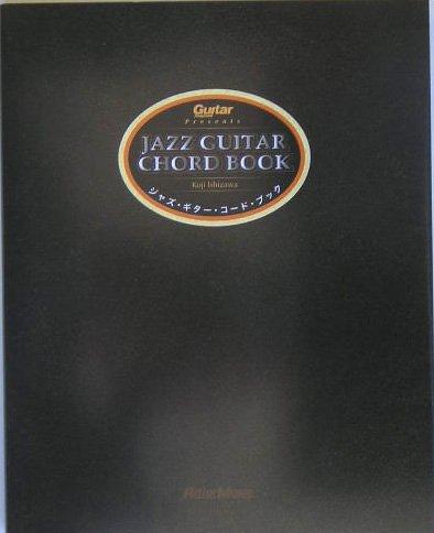 ジャズギターコードブック 表紙