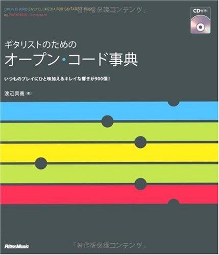 オープンコード辞典