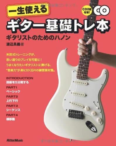 ギタリストのためのハノン 表紙