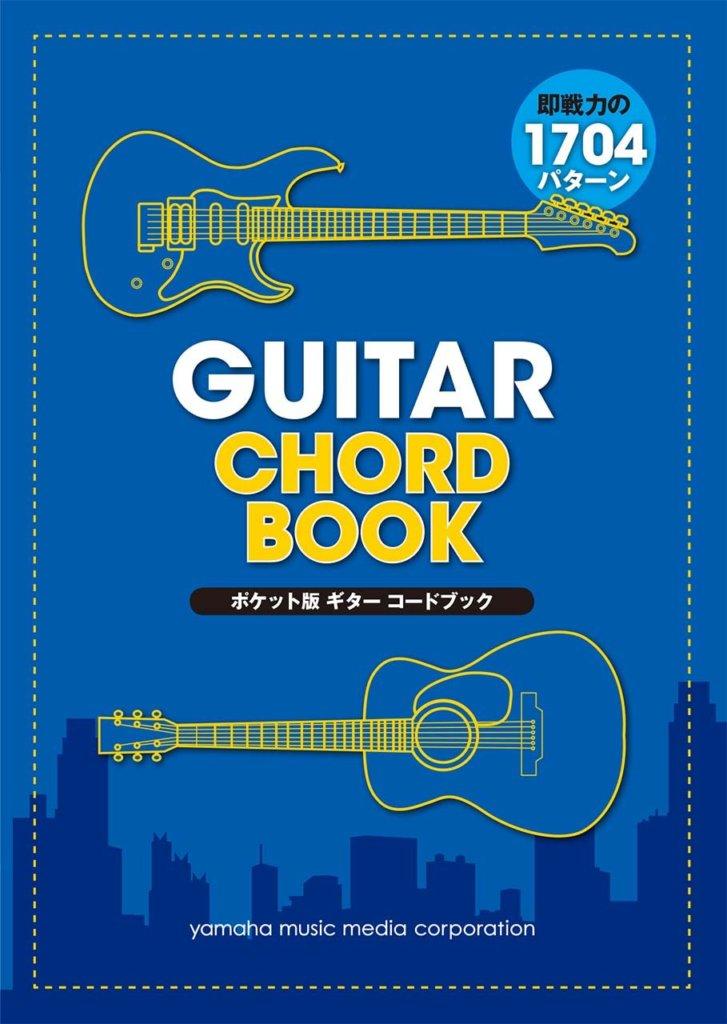 ポケット版ギターコードブック 表紙