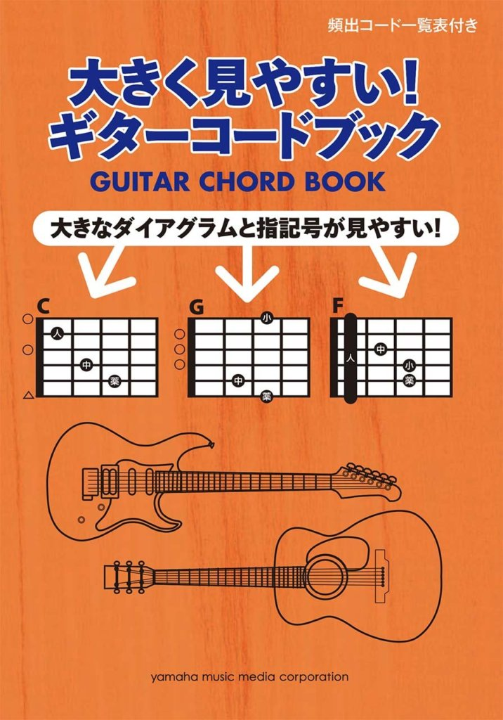 大きくて見やすいギターコードブック 表紙
