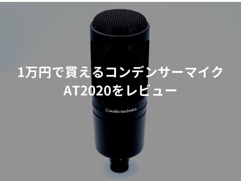 AT2020