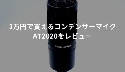 audio technica(オーディオテクニカ)AT2020をレビュー。1万円で買える人気のコンデンサーマイク