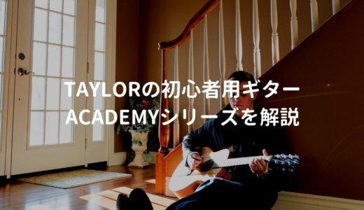 Taylor Academy (テイラー アカデミー)をレビュー。初心者に配慮されたアコギシリーズ