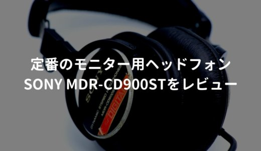 SONY MDR-CD900STをレビュー。レコーディングスタジオで大定番のモニターヘッドフォン