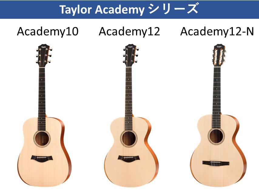 Taylor Academyシリーズ