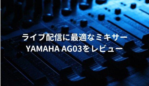 YAMAHA AG03をレビュー。実況・配信に便利なミキサー型オーディオインターフェイス