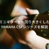 YAMAHA CSFシリーズ