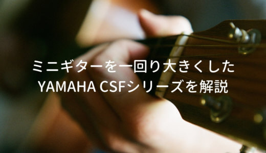YAMAHA CSF3Mをレビュー。6万円台で買えるコンパクトなエレアコ