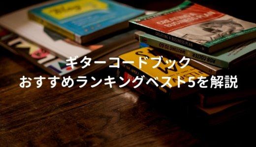 ギターコード本(コードブック) おすすめランキングベスト5を解説