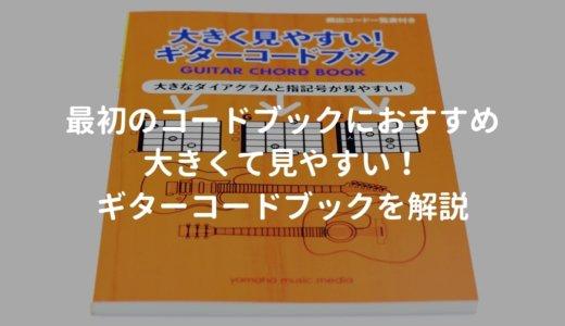 大きくて見やすい!ギターコードブックをレビュー。コードブック入門書として鉄板の1冊