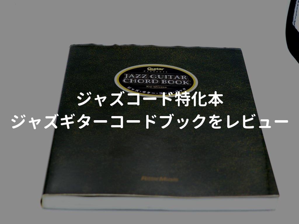 ジャズギターコードブック