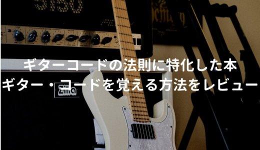 ギター・コードを覚える方法とほんの少しの理論をレビュー。わかりやすい説明の理論型コードブック