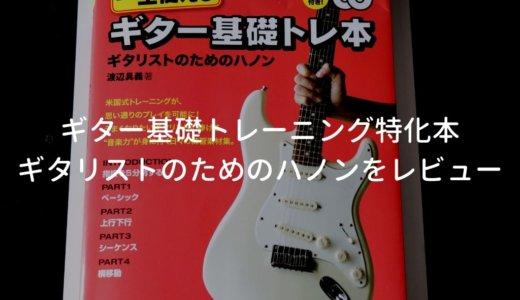 一生使えるギター基礎トレ本 ギタリストのためのハノンをレビュー。基礎トレに特化したギター本