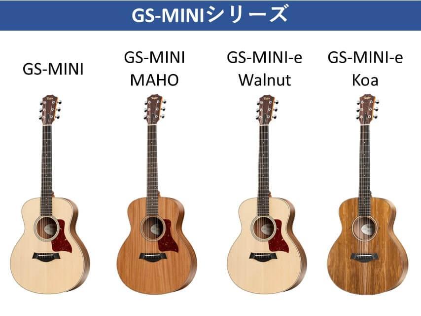 GS-MINIシリーズ